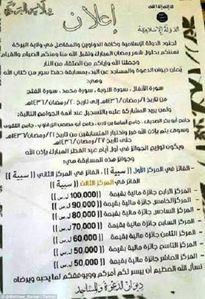Chiến binh IS được thưởng thiếu nữ nếu thuộc kinh Koran