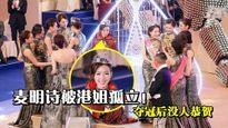 """Xôn xao việc hoa hậu Hong Kong bị """"tẩy chay"""""""