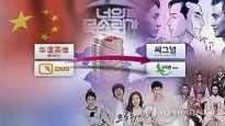 Trung Quốc đổ bộ vào thị trường giải trí Hàn