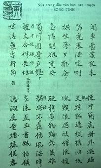 Hào Lương hầu Nguyễn Hữu Hào – Tướng tài cõi văn chương