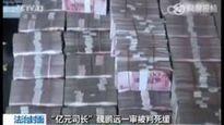 Trung Quốc công bố hình ảnh 1,2 tấn tiền trong nhà quan tham