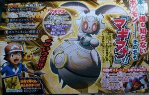 Pokemon thứ 722 lộ diện, thuộc cấp huyền thoại