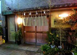 7 nhà hàng hơn 100 năm tuổi ở Tokyo