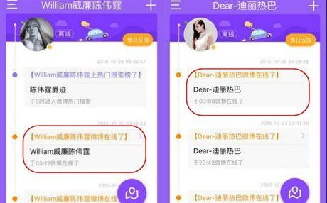 Netizen xu Trung khao nhau bang chung hen ho cua 'My nhan Tan Cuong' Dich Le Nhiet Ba va Tran Vy Dinh - Anh 16